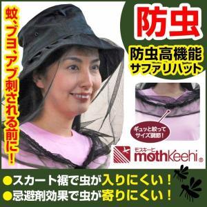 防虫ハット サファリハット 帽子 メンズ レディース 蜂 ハチ 害虫対策 蚊 アウトドア ガーデニング 農作業 H-742  新聞掲載|wide02