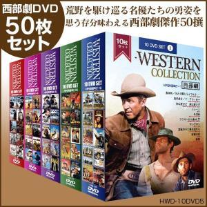 西部劇DVD 50枚セット 字幕 大人のコレクション [HWD-10DVD5] 【新聞掲載】