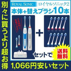 電動歯ブラシ 本体 充電式 替えブラシ 10本セット 夫婦 家族 男女ペア つるつる ツルツル ロイヤルソニック ツー 2 音波歯ブラシ 口臭対策|wide02