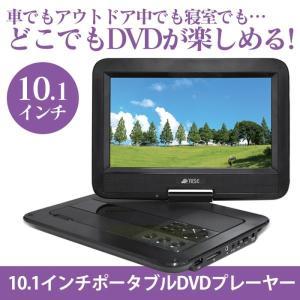 10.1インチポータブル DVDプレーヤー 【カタログ掲載1610】 wide02