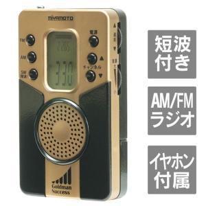 ゴールドマンサクセス短波付けAM/FMラジオ wide02