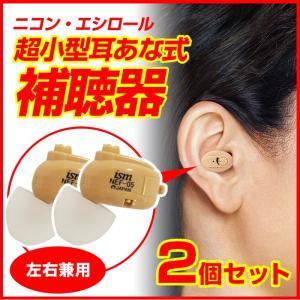 補聴器 耳穴 2個セット 両耳 左右兼用 電池付き 日本製 ...