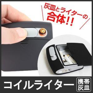 雑誌MONOQLO12月号掲載 シガレットコイル ライター付き携帯灰皿 USB充電式 蓋付き おしゃれ 屋外 オイルやガス不要 コイル式ライターWKS090