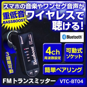 Bluetooth FMトランスミッター  ワイヤレス 音楽 車内 iPhone7に 車用充電器 ブルートゥース VTC-BT03 VTC-BT04 wide02