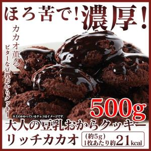 大人の豆乳おからクッキー リッチカカオ|wide02