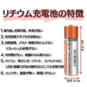 USB 充電 電池 単3 充電池 4本 リチウム 充電器不要 USB充電 単三電池 USB直挿し|wide02|04