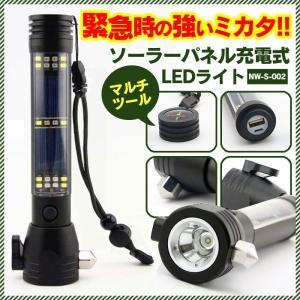 懐中電灯 ソーラー充電 LEDランタン 防災グッズ 震災 ソーラーライト フラッシュライト LEDライ スマホ充電 ハンマー シートベルトカッター 方位磁石 wide02