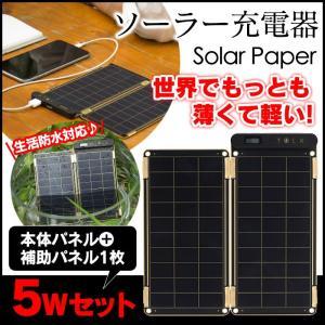 ソーラーペーパー 5w ソーラー充電器 薄い 2mm 薄型 ...