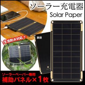 ソーラー充電器 ソーラーペーパー[YO8997]追加パネル2.5W