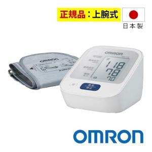 血圧計 上腕式 医療用 上腕式血圧計 家庭用 正確 小型 オムロン OMRON 上腕式血圧計 アーム...