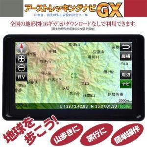 アーストレッキングナビGX【新聞掲載】 wide02