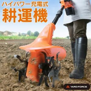 【メーカー直送】ハイパワー充電式耕運機【新聞掲載】|wide02