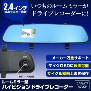 ドライブレコーダー ミラー ドラレコ ルームミラー型 駐車監視 おすすめ サイクル録画方式 microSD 2.7インチハイビジョン液晶 ドライブレコーダー|wide02