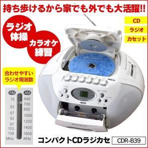 コンパクトCDラジカセ [CDR-B39]【カタログ掲載1703】 wide02