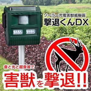 ソーラー充電害獣威嚇器 撃退くんDX【カタログ掲載1703】|wide02