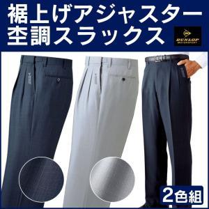 スラックス メンズ 裾上げ済み 夏 夏用 夏物 ツータック ビジネス カジュアル 杢調 ゴルフ パンツ 吸水 速乾 ウエスト調整 セット 2本 2色|wide02