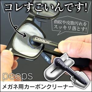 メガネ拭き メガネ用カーボンクリーナー peepsピープス 携帯眼鏡クリーナー コンパクト ブラシ付き|wide02