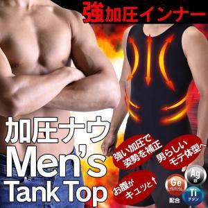 加圧シャツ タンクトップ コンプレッション ウェア 加圧ナウ 加圧下着 補正下着 衣類 ダイエット 筋肉 筋トレ 運動 スポーツ 銀 チタン ゲルマニウム|wide02