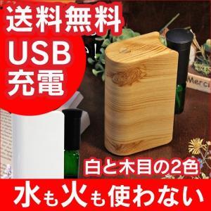 アロマディフューザー 水を使わない おしゃれ 充電式 木目調 かわいい コードレス 水なし ネブライザー式 コンパクト USB充電 卓上 アロマオイル 香り