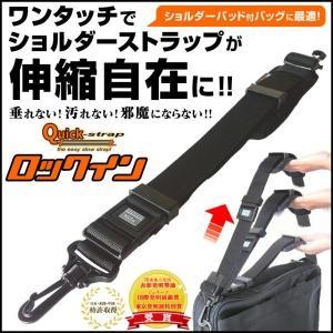 クイックストラップ ロックイン ストラップ ひも ベルト 肩掛け アイディア 便利 かばん カバン 伸縮自在 ビジネスバッグ メンズ 取り付け|wide02