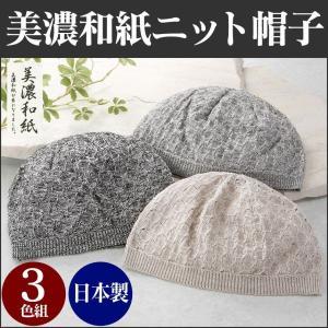 ニット帽子 日本製 美濃和紙 3色組 帽子 ファッション 和紙 メンズ レディース 男女兼用 衣類 新聞掲載|wide02