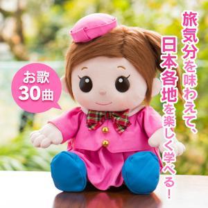 はるちゃん 人形 介護人形 年配 高齢者 旅大好き 会話 旅好き コミュニケーションロボット 女の子 おしゃべり人形 喋る 音声認識人形 お話1550通り以上 簡単操作|wide02