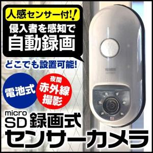 防犯カメラ 人感センサー 電池式 夜間赤外線  無人 撮影 家庭用 sdカード録画 屋外 配線不要 動体検知 電源不要 監視カメラ 動画 静止画 単三電池|wide02