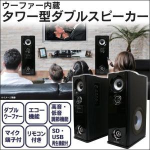 スピーカー タワー型 ウーファー内蔵 ダブルスピーカー TMB-120W 新聞掲載 wide02