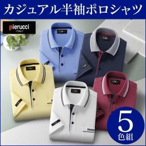 ポロシャツ 半袖 メンズ ポケット付き ピエルッチ カジュアル 5色組 新聞掲載|wide02