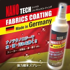 撥水スプレー 衣類 ソファ 靴 ネクタイ シャツ バッグ 布 繊維 撥水 スプレー ナノテクファブリックコーティング F9322|wide02