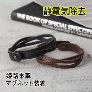 静電気防止グッズ ブレスレット メンズ レディース レザー 静電気除去 オシャレ シンプル 姫路産レザー 国産 日本製 高級 アクセサリー wide02