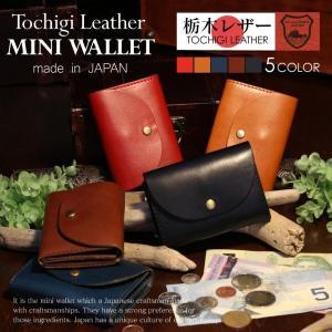 財布 メンズ レディース 栃木レザー 極小財布 日本製 革 レザー ミニウォレット コンパクト 小型財布 使いやすい wide02