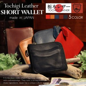 財布 メンズ レディース 小型財布 コンパクト 栃木レザー 日本製 国産 革 レザー L字型 ショートウォレット wide02