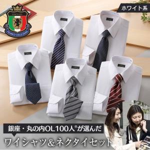 銀座・丸の内OL100人(R)が選んだワイシャツ&ネクタイセット/ホワイト系 wide02