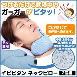 首枕 イビピタン いびき対策 ネックピロー2個組 リラックス 快眠 睡眠 就寝 熟睡 安眠グッズ 快眠グッズ 1個あたり2138円|wide02