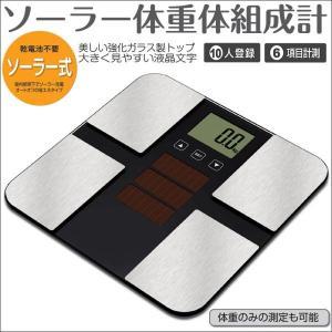 体重計 デジタル 表示大 体脂肪計 体組成計 骨量 内臓脂肪 体年齢 基礎代謝 記録 健康管理 ソーラー MA-630-N 安い wide02