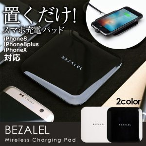 BEZALEL Futura X Wireless Charging Pad スマホ充電パッド|wide02