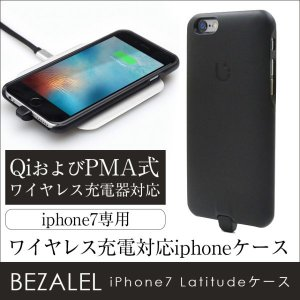 BEZALEL iPhone7 Latitudeケース|wide02