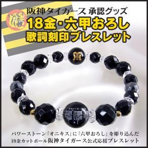 阪神タイガース公認 応援グッズ 18金 ブレスレット 六甲お...