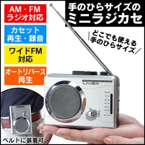 ラジカセ ラジオ AM FM ワイドFM 対応 カセット プレイヤー レコーダー 再生 録音 小型 コンパクト 手のひらサイズ MRR60 防災グッズ