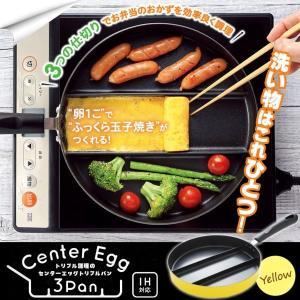 丸型 フライパン 卵焼き器 玉子焼き 日本製 IH対応 ガス火対応 仕切り 3種類 センターエッグ ...