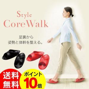 Style CoreWalk スタイルコアウォーク 履くだけ...
