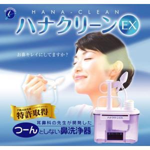 鼻洗浄器 鼻洗浄機 ハナクリーンEX  花粉 ダニ ハウスダスト鼻洗浄 鼻洗い 鼻うがい 手動式 花粉対策 花粉対策グッズ