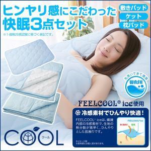 敷きパッド シングル 夏用 タオルケット 枕カバー 接触冷感 ひんやり寝具3点セット 涼感 快適 クール ワッフル メッシュ リバーシブル おしゃれ|wide02