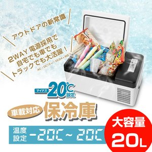 保冷庫 小型 ミニ ポータブル クーラー 20L 大容量 冷蔵庫 冷凍庫 車載 家庭用 室内 部屋用 クルマ 車用 カー用品 12V 24V DC AC 電源式 VS-CB020|wide02