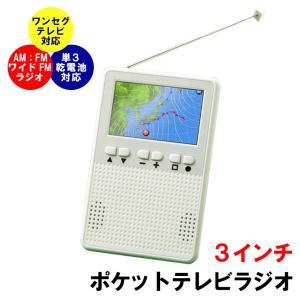 3インチテレビ AM:FMラジオ搭載(ワイドFM対応) 電池もACにも対応  ■3インチ 3inch...