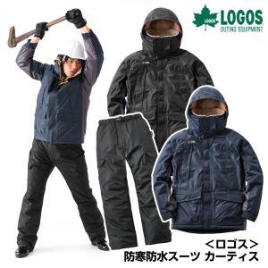 防寒着 レインウェア 上下セット メンズ 防寒スーツ 防水 現場 合羽 カッパ 釣り バイク 自転車 雨 雪 作業着 作業服 ジャケット パンツ ボア付き フード付き wide02