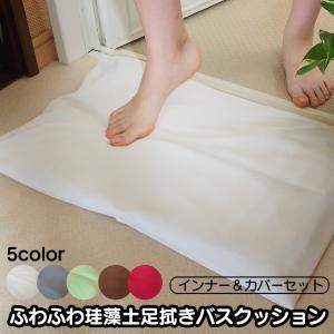 珪藻土バスマット 日本製 ふわふわ やわらかい 柔らかい SOSA ふかふか さらさら 消臭 ミョウ...