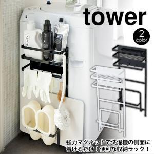 収納ラック 洗濯機周り 洗濯機 棚 山崎実業 洗濯機横 タワー ラック 収納 洗濯機横 マグネット 磁石 強力 スリム ランドリー収納 tower|wide02