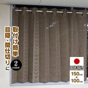 パタパタカーテン 間仕切り 厚手 幅150cm × 長さ100cm アコーディオンカーテン 目隠し 断熱 冷気遮断 保温 階段 脱衣所 洗面所 日本製 長さ調節|wide02